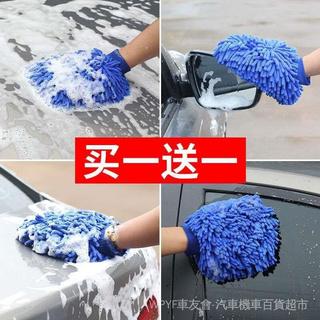 毛絨強力打沫美光汽車雙面絨輪轂刷車家庭養護洗車纖維手套靈活