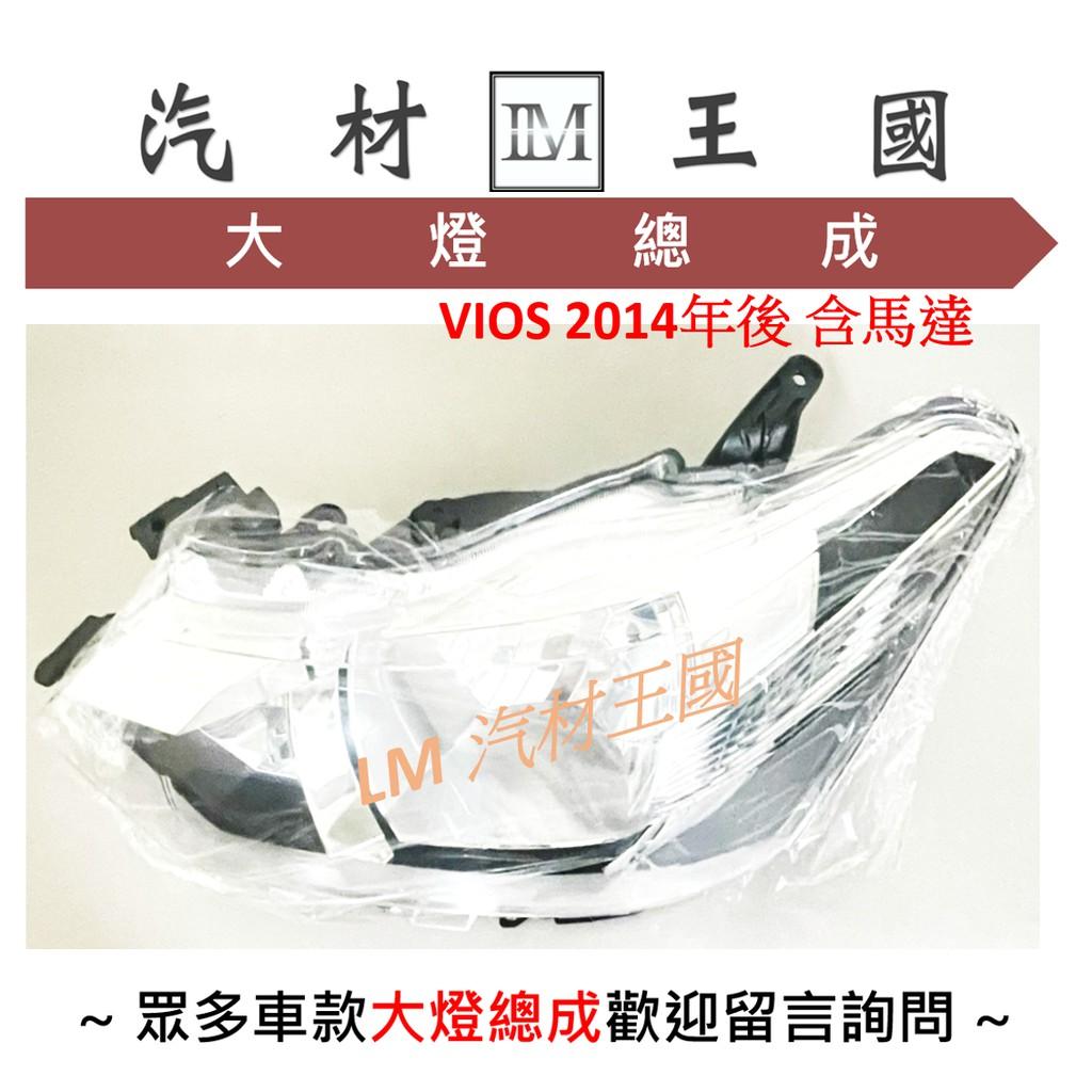 【LM汽材王國】 大燈 總成 VIOS 2014年後 含馬達 燈殼 車燈 高品質 台灣製 豐田 TOYOTA
