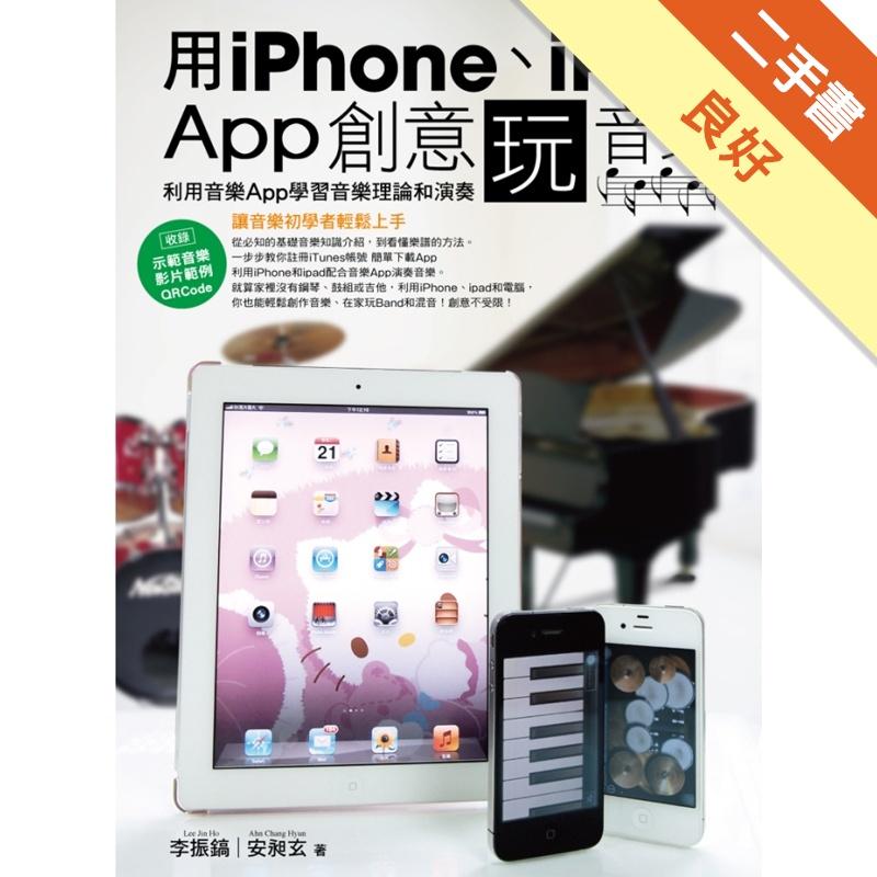 用iPhone、iPad App創意玩音樂[二手書_良好]11310622532