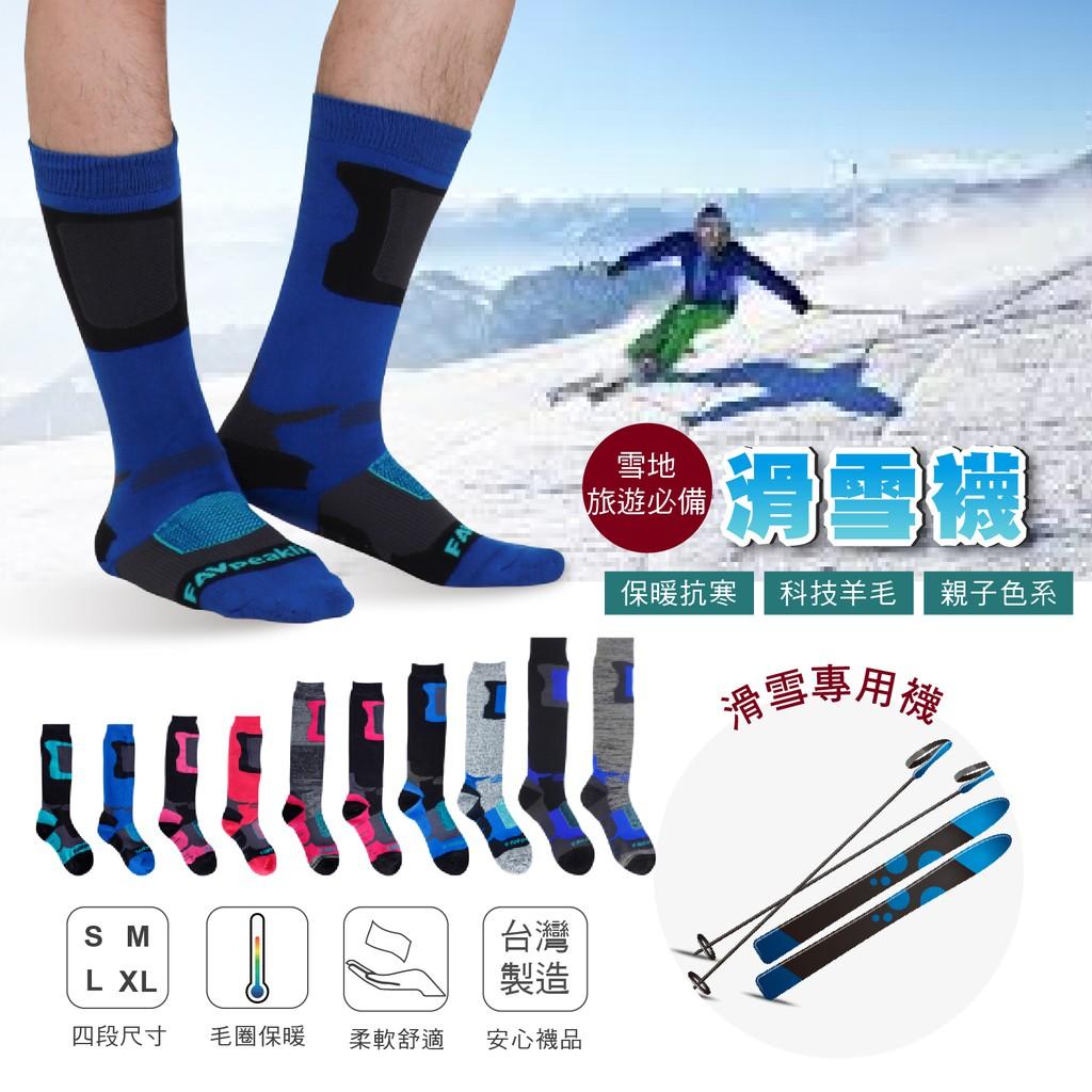 【FAV】台灣製現貨【出國必備】滑雪襪/ 保暖襪/雪襪/羊毛襪/長筒保暖襪/ 高筒雪襪 / AMG852