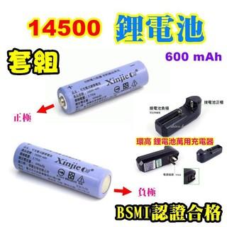 14500 鋰電池 高容量 600 mAh 3.7v 全新品 BSMI認證合格+環高萬用充電器 新北市