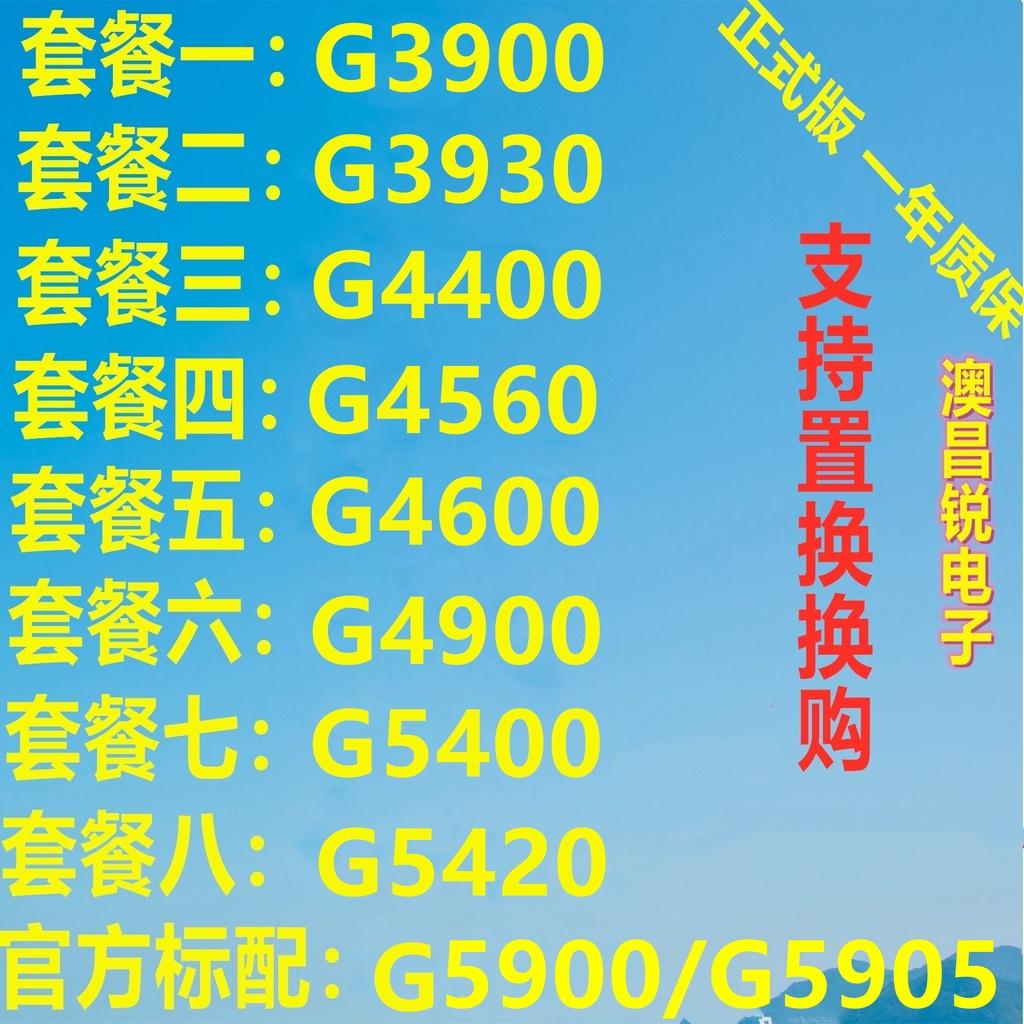 💖熱銷爆款💖G3900 G3930 G4400 G4560 G4600 G4900 G5400 G5420 G5900
