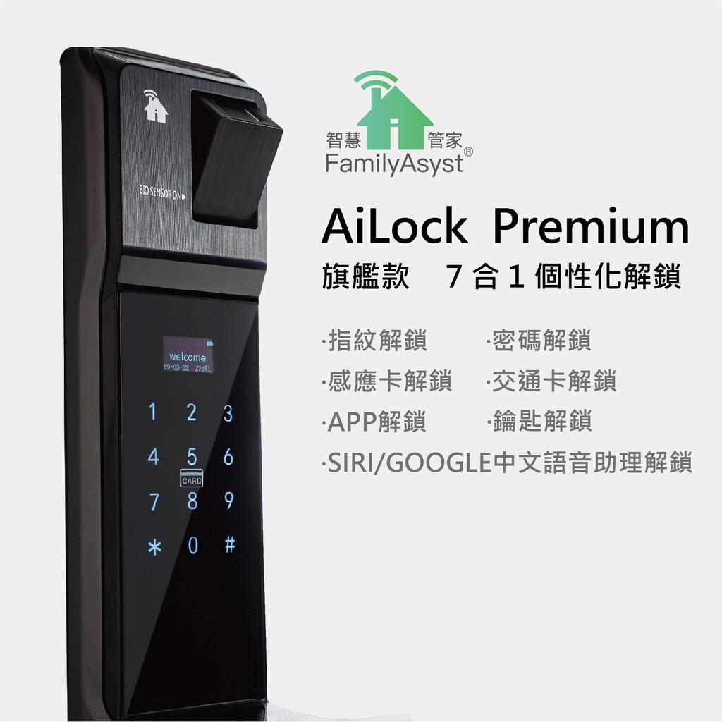 【聊聊來電享折扣】AiLock智慧管家電子鎖 Premium 版 / 原廠公司貨 / 7合一解鎖//售價可聊聊討論喔