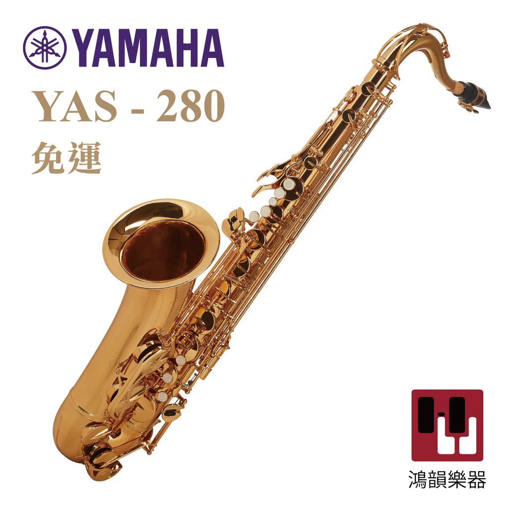 YAMAHA YAS-280《鴻韻樂器》薩克斯風 公司貨 原廠保固 免運