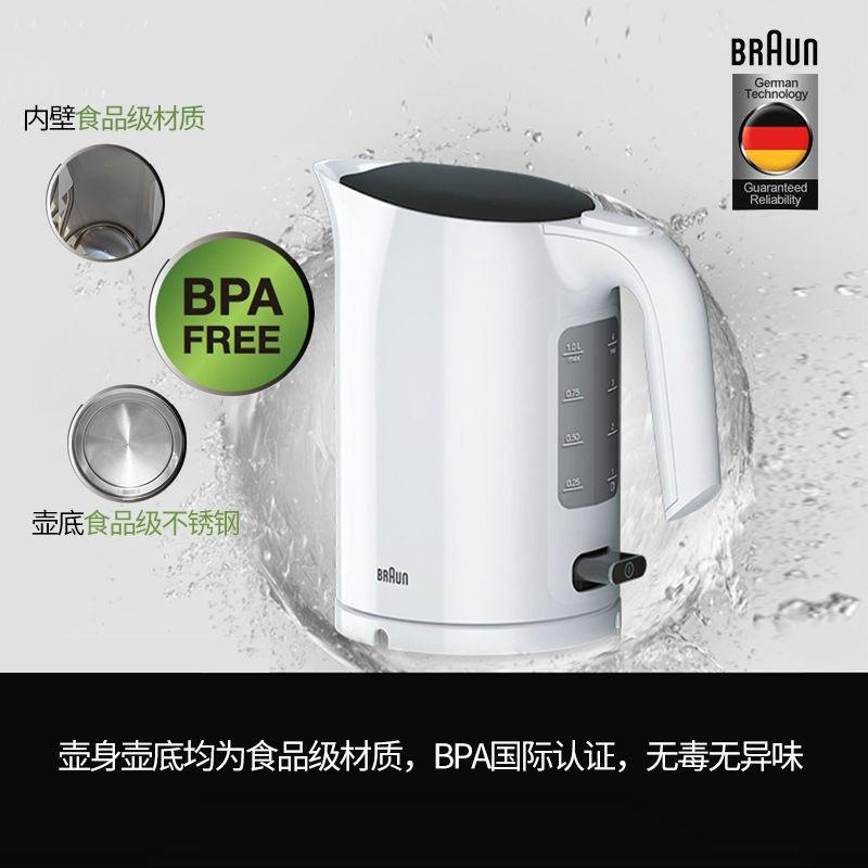 🍀現貨🍀 Braun/博朗 電熱水壺 家用全自動斷電 燒開水 防燙食品級材質WK3000 電茶壺 電水壺 水壺
