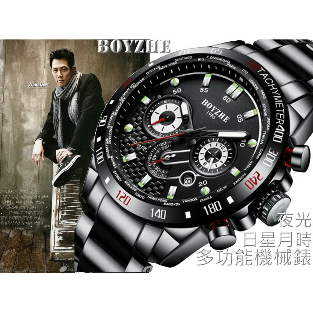 瑞士工藝BOYZHE日星月時夜光多功能自動機械錶型男紳士手錶