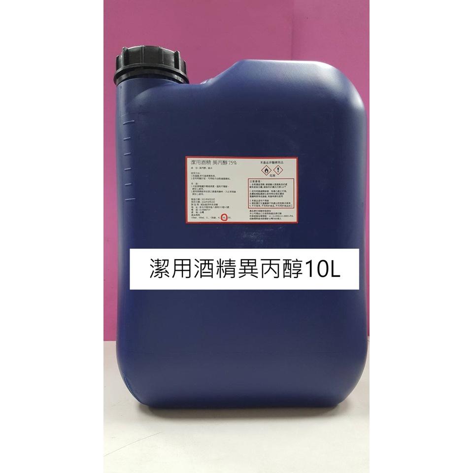 75% 潔用酒精 異丙醇 10L 20L 環境消毒 - 神話