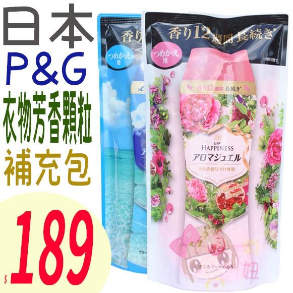 ☆俏妞美妝☆ 日本P&G 第三代香香豆 衣物芳香顆粒 衣物香香豆 455ml 補充包 台南店取
