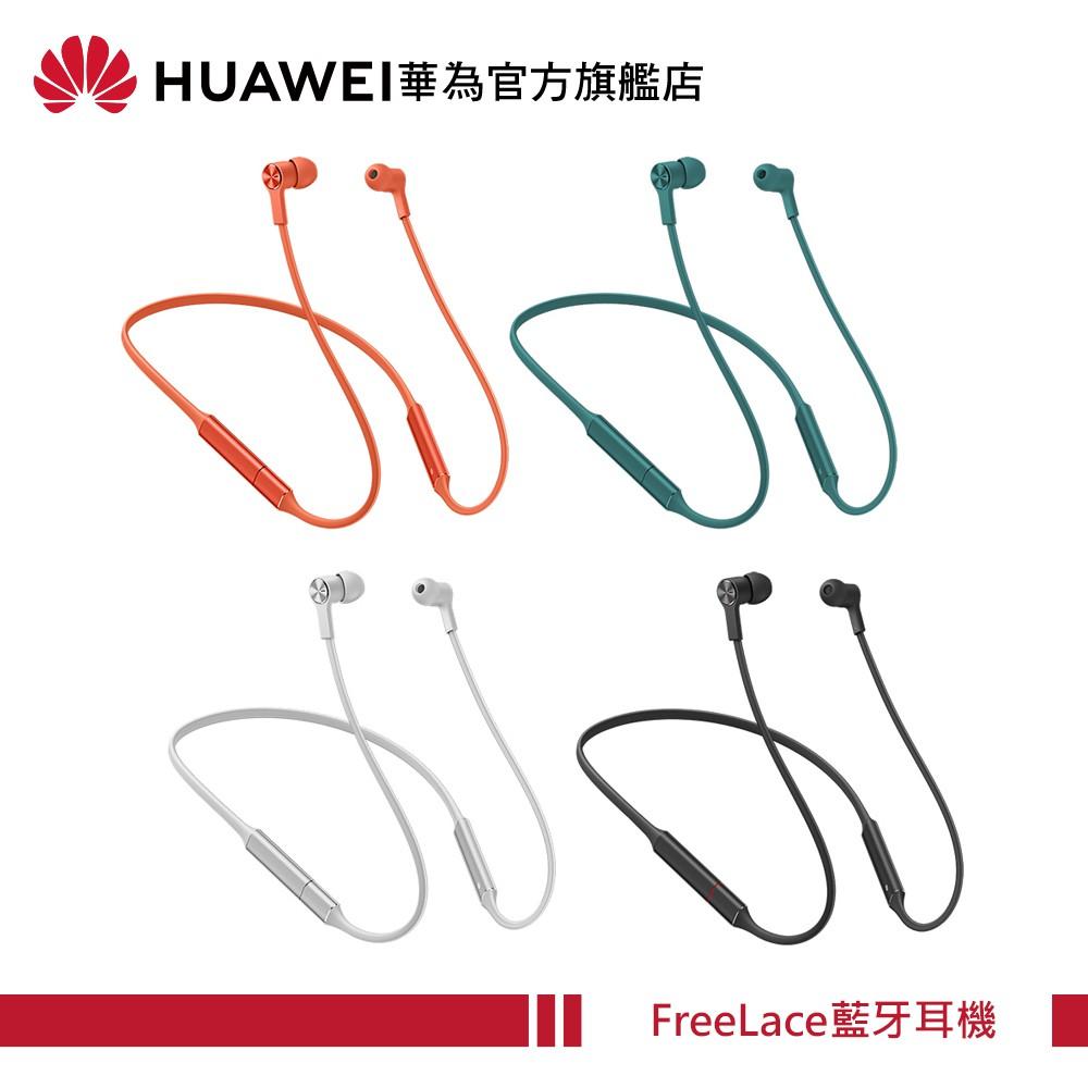 HUAWEI 原廠 FreeLace 藍牙耳機 【華為官方旗艦店】
