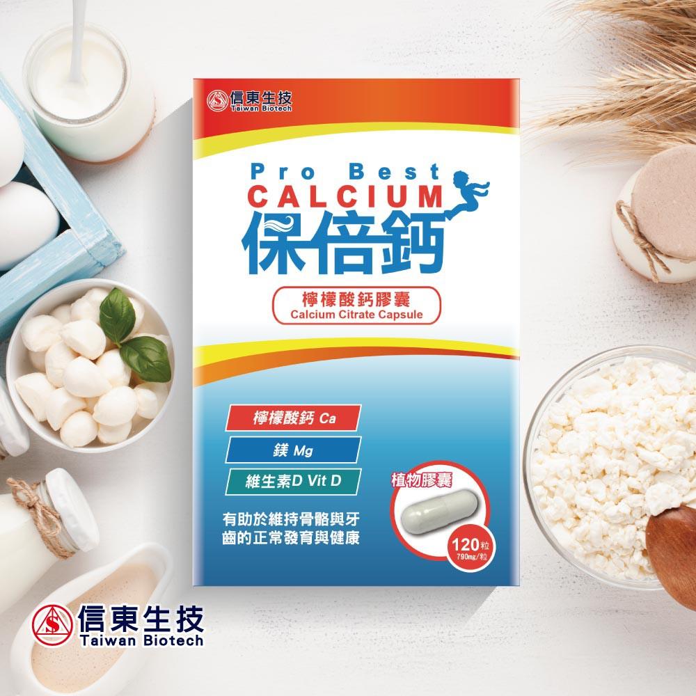 【信東生技】保倍鈣檸檬酸鈣植物膠囊(120粒/盒)