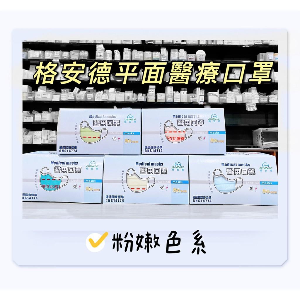 實體藥局✅GRANDE格安德醫用平面口罩50入 醫療口罩 MD雙鋼印 國家隊 口罩 防疫 成人用 台灣製