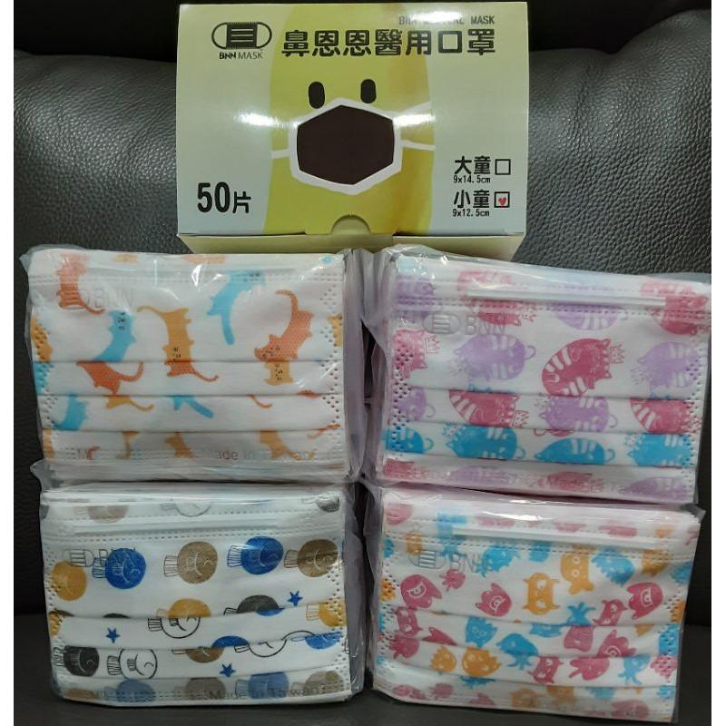 【新款】BNN鼻恩恩兒童平面口罩(幼幼 幼童12.5*9CM)