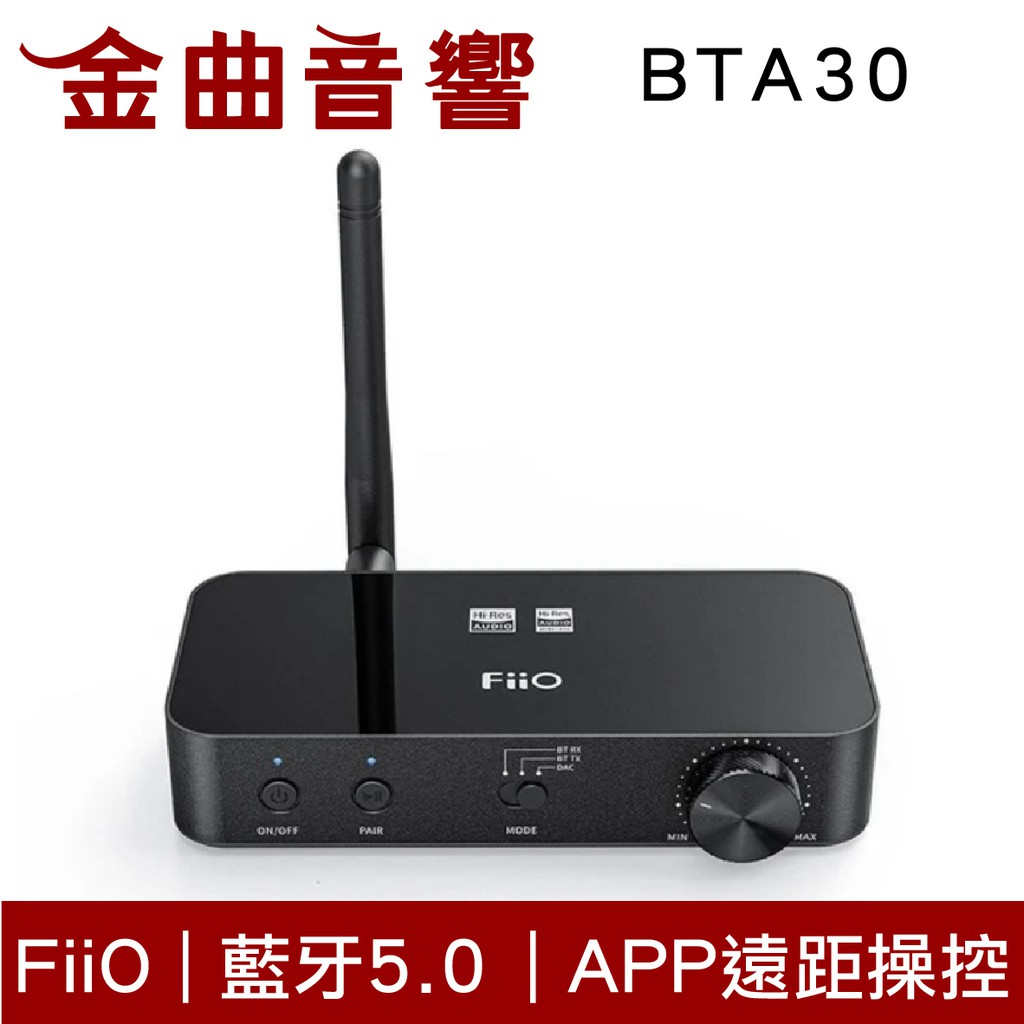 FiiO BTA30 HiFi 藍芽 發射接收器   金曲音響