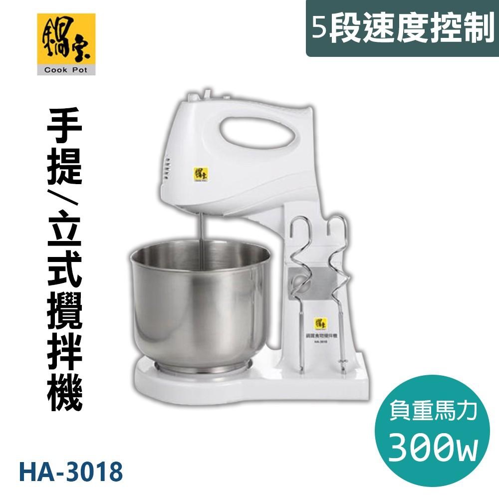 鍋寶 手提/立式兩用美食調理攪拌機/攪拌器/攪拌棒 HA-3018