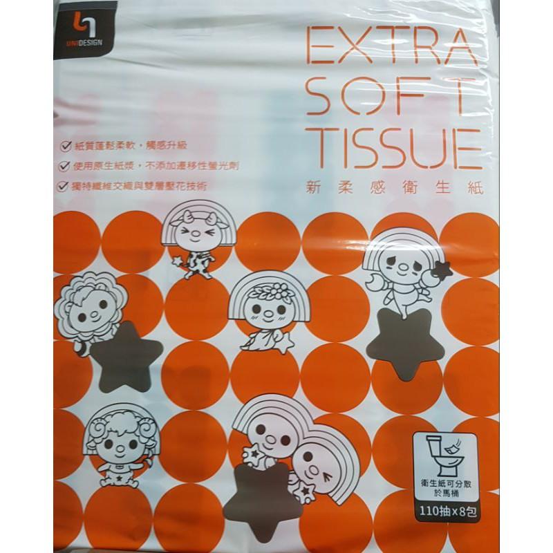 【大手謙小手】7-11 新柔感衛生紙 統一衛生紙 抽取式衛生紙 1小包/10元 超商寄件最多16包喔