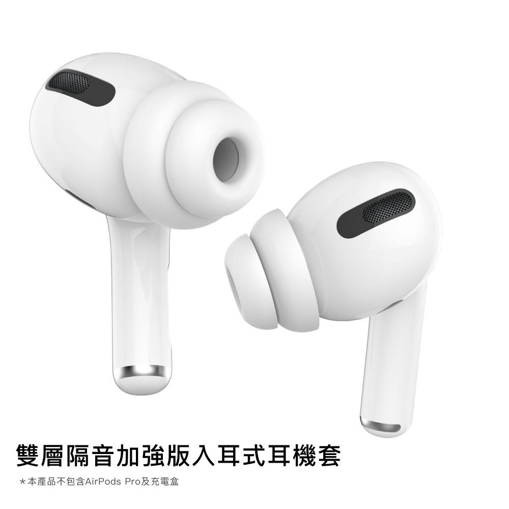 【新品免運】AHAStyle AirPods Pro 雙層隔音加強版 入耳式替換耳塞套