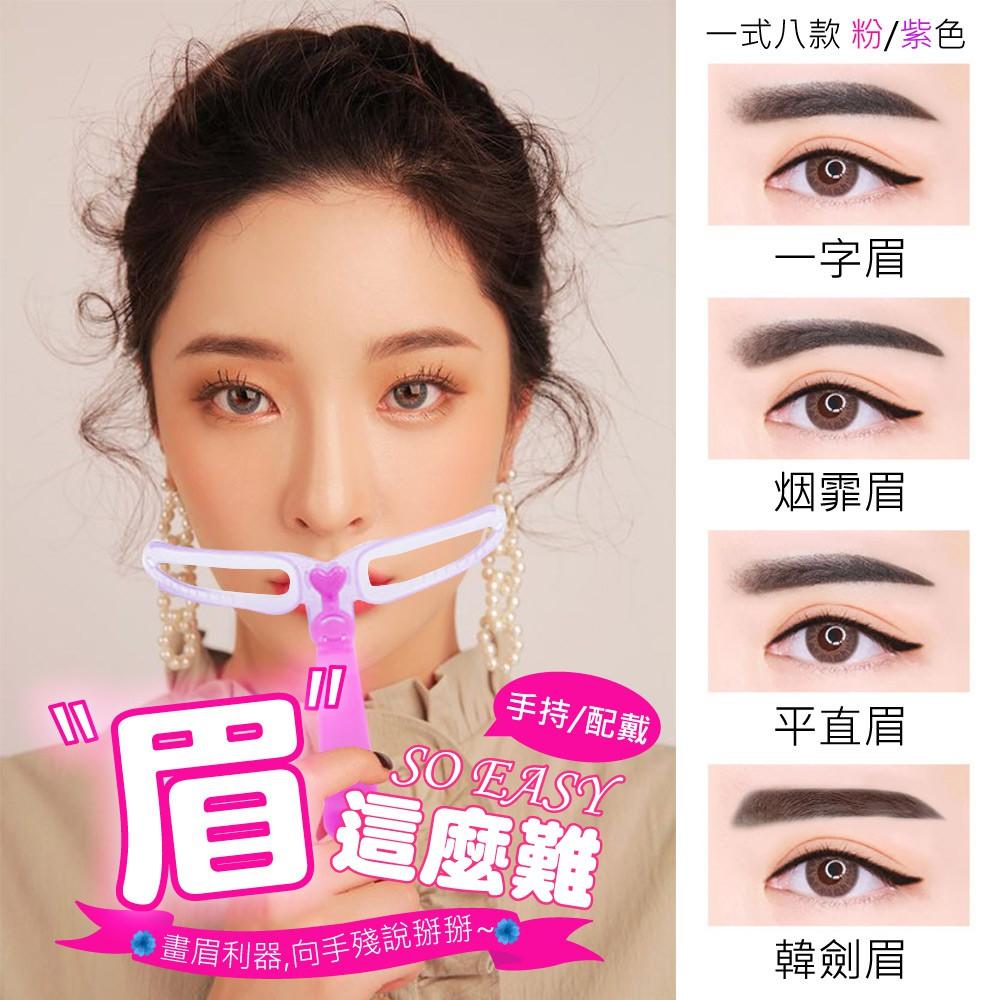 (小資族購物站) 新款韓版三代畫眉神器 化妝眉卡 化妝新手 手殘星人 畫眉立體眉形輔助器