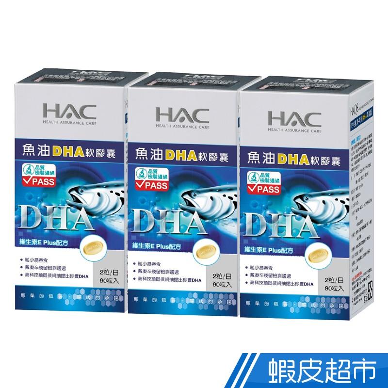 永信HAC 魚油DHA軟膠囊 3瓶組 90粒/瓶 維生素E Plus配方 廠商直送