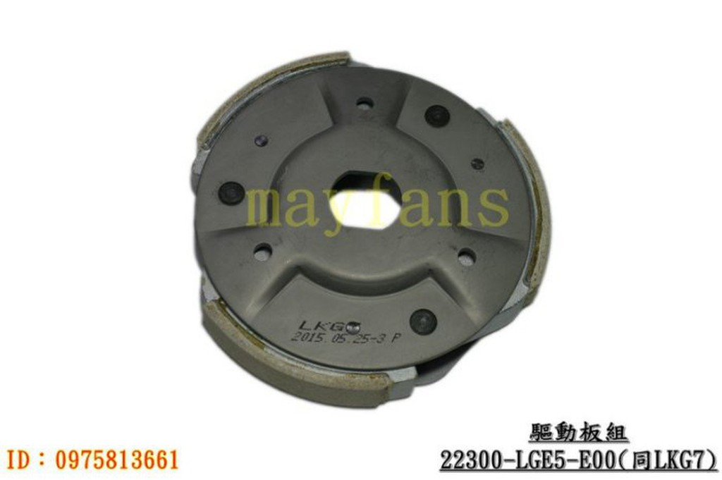 《光陽原廠》驅動板組 離合器 三塊皮 22300-LGE5 K-XCT NIKITA SHADOW J300 ABS