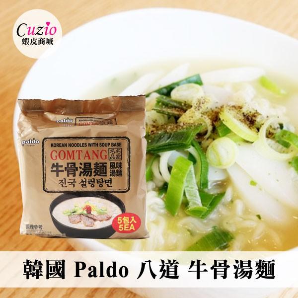 韓國 Paldo 八道 GOMTANG 牛骨湯麵 名家名品 牛骨麵 (整袋五包/單包)