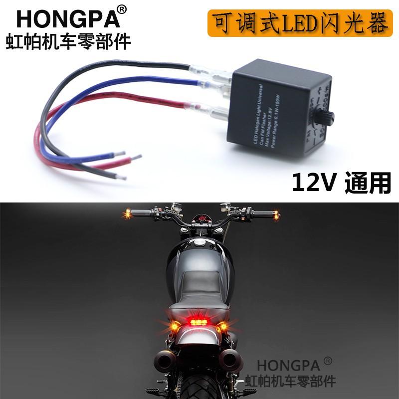 [機車酷改]機車LED方向燈 閃爍器 可調速率 LED 繼電器 Relay 防爆閃 摩托車 汽車 檔車 閃光器