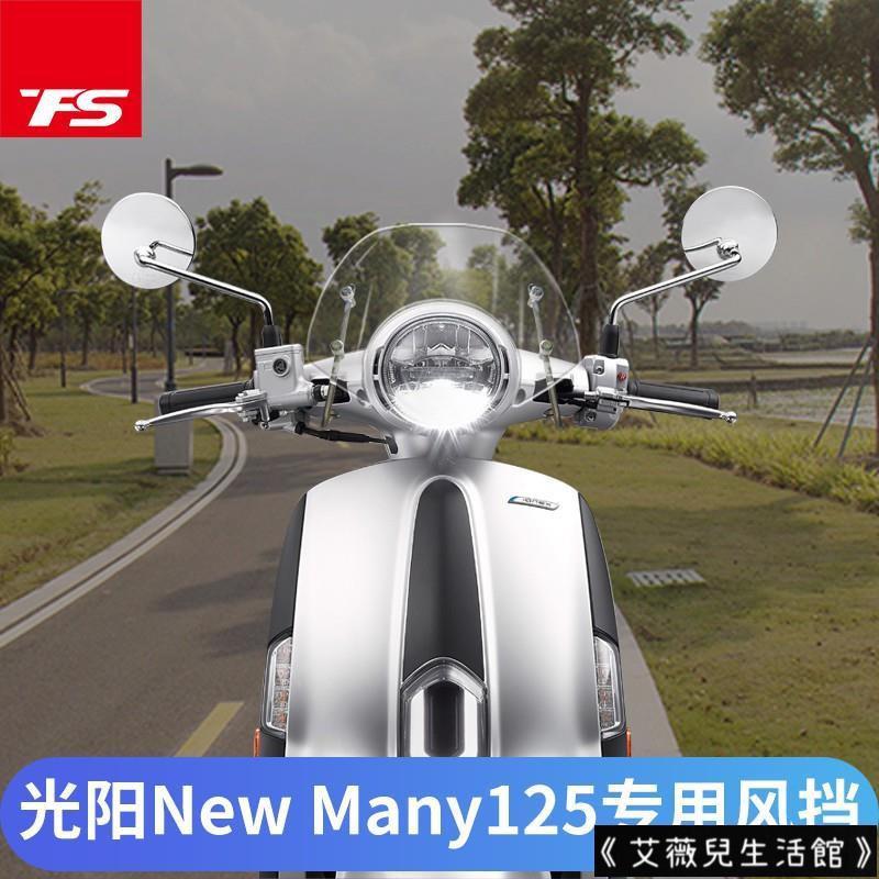《艾薇》◆✙極貨適用于光陽NEW MANY 125 改裝擋風玻璃前風擋前擋風板護胸擋雨板