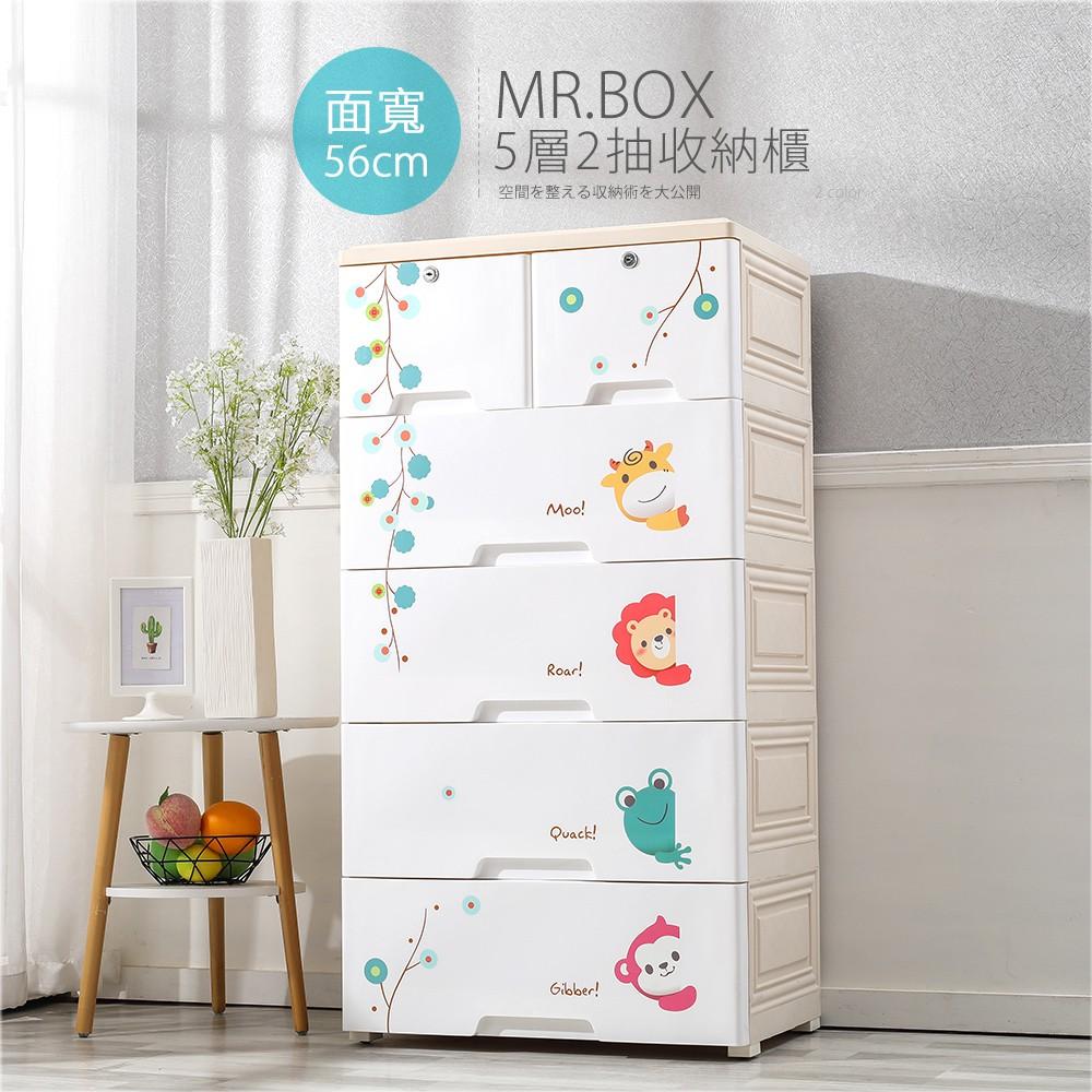 [現貨免運] Mr.box 56大面寬 五層抽屜式附鎖附輪收納櫃(小清新)【024041-01】