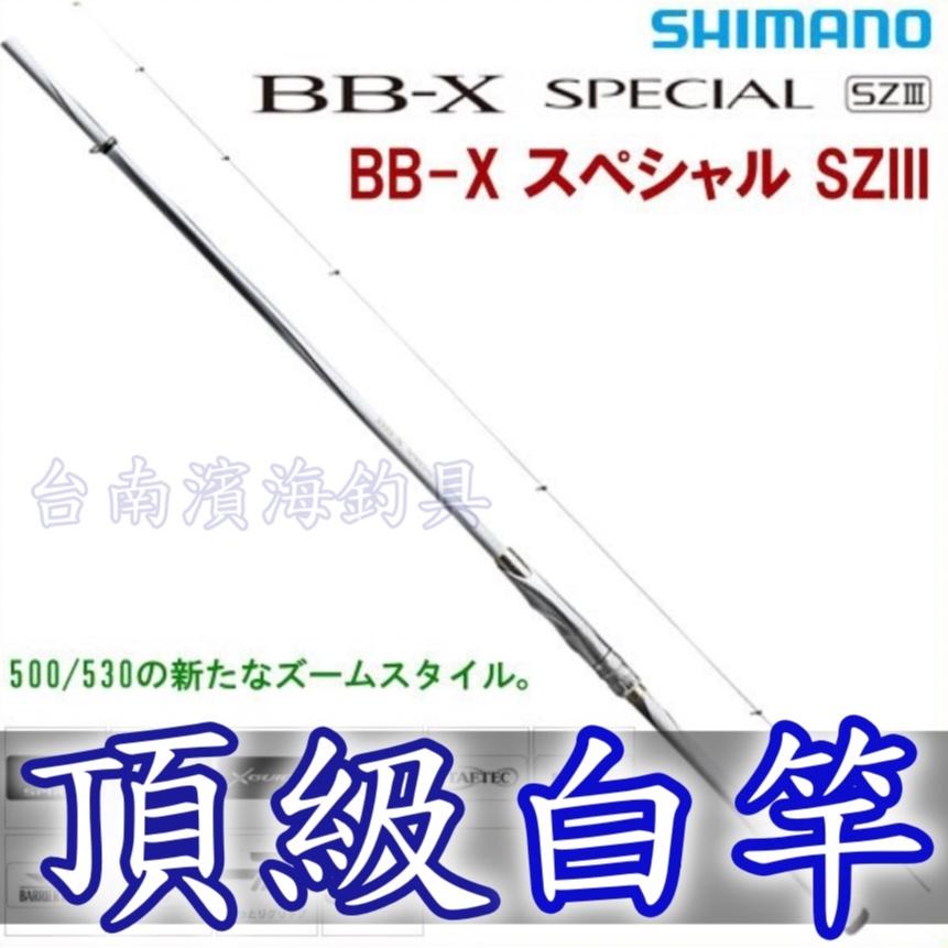 🔥公司貨 有免責 SHIMANO 20年 白竿 BB-X SPECIAL SZIII 磯釣 澎湖 上礁 高橋哲也 玉柄
