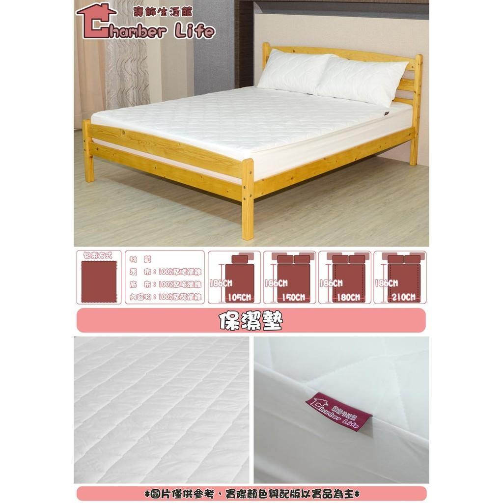 《CL寢飾生活館》 單人/雙人/加大/特大 防塵保潔墊/3M防水保潔墊 TPU薄膜 (床包式)