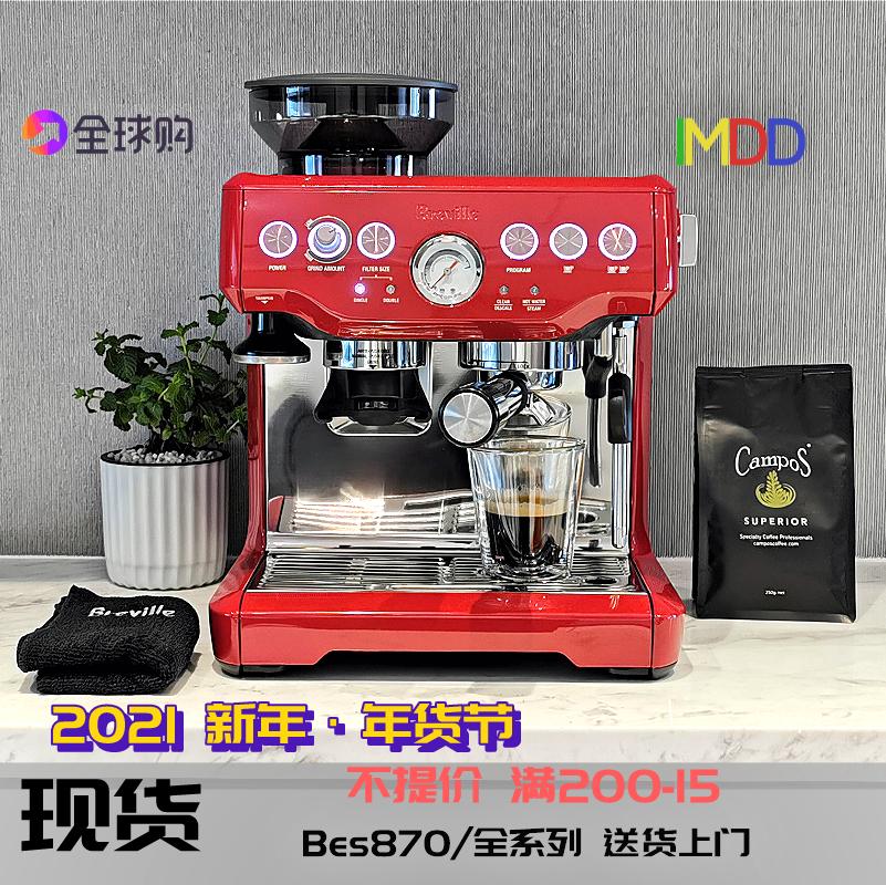 現貨 Breville/鉑富 BES870/878/980/990 半自動 意式咖啡機 包郵