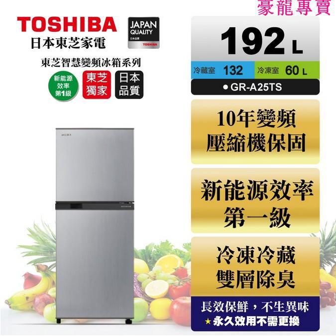 免運 TOSHIBA 東芝 含發票可退稅補助 1級能效雙門冰箱 GR-A25TS(S) (另有福利機出清)