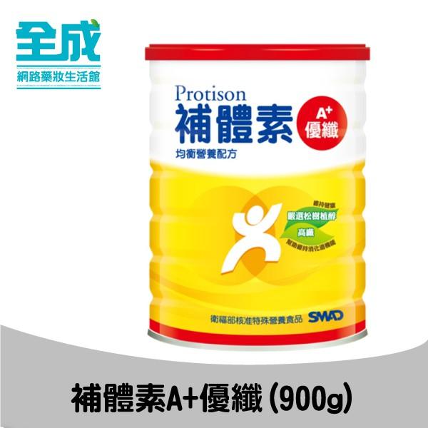 補體素(A+優纖)900g【全成藥妝】