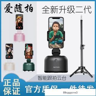 愛隨拍  二代 Apai  Genic  360 智能 跟拍 雲臺 物體 跟蹤 攝像 人臉識別89cpppcve3 苗栗縣