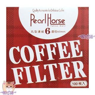 全新日本寶馬Pearl Horse 6號丸形/ 丸型濾紙 摩卡壺、冰滴壺通用 100入 臺中市