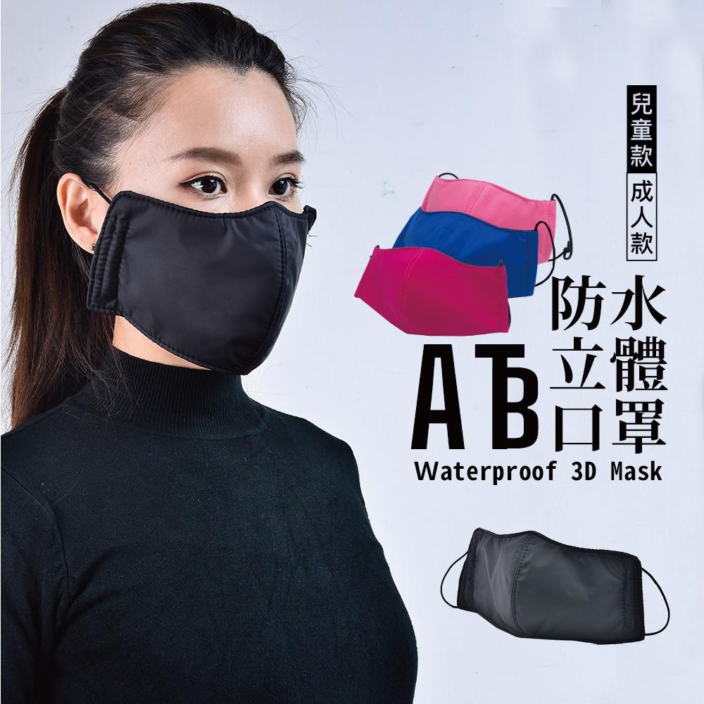 ATB 防水不織布三層口罩 立體/平面 隔絕飛沫 台灣製造
