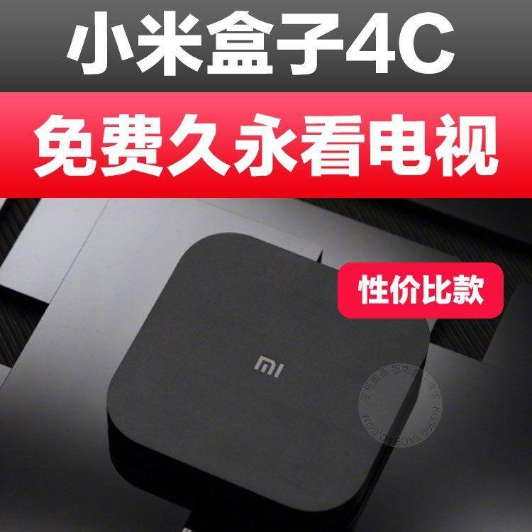 【公司現貨速發】Xiaomi/小米 小米盒子4代4C4SE增強越獄破解網絡電視機頂盒子家用