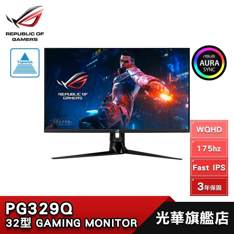 ASUS PG329Q 2K 32吋 螢幕 2K IPS 175 Hz 電競螢幕【新品上市】華碩 ROG