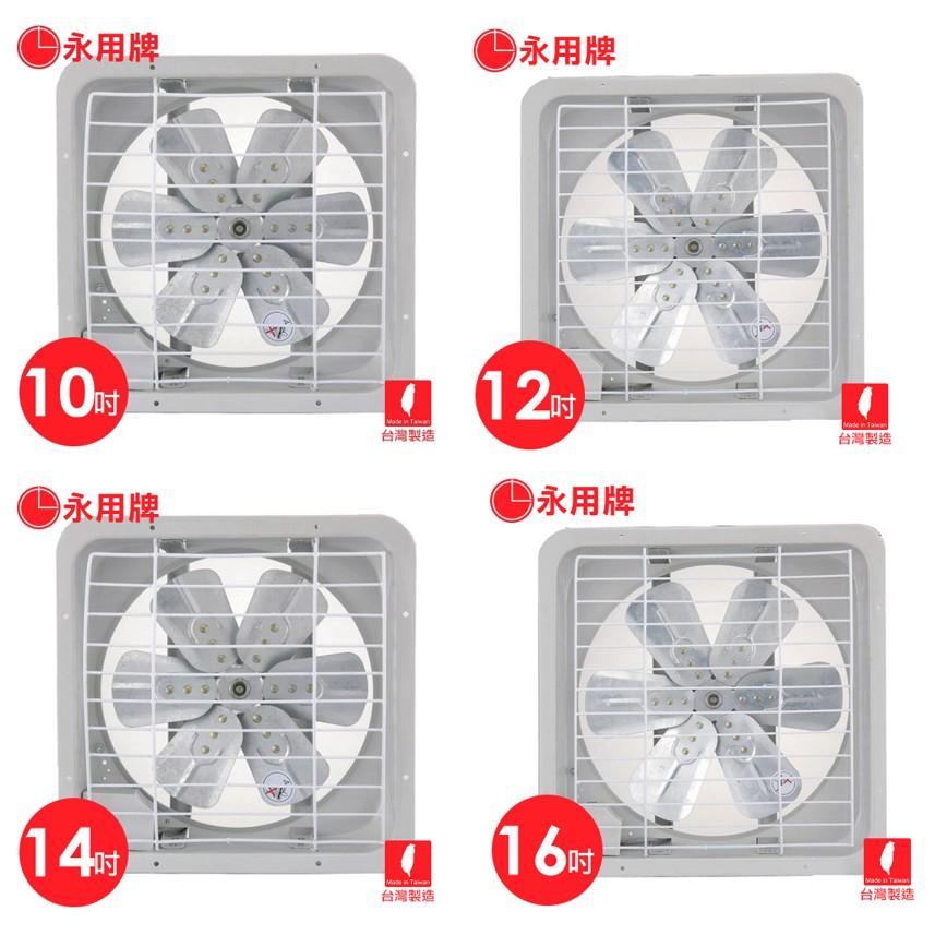 【永用牌】排風扇抽風機MIT台灣製造10吋鋁葉加裝護網型FC-310AP/另售12吋14吋16吋【蘑菇蘑菇】