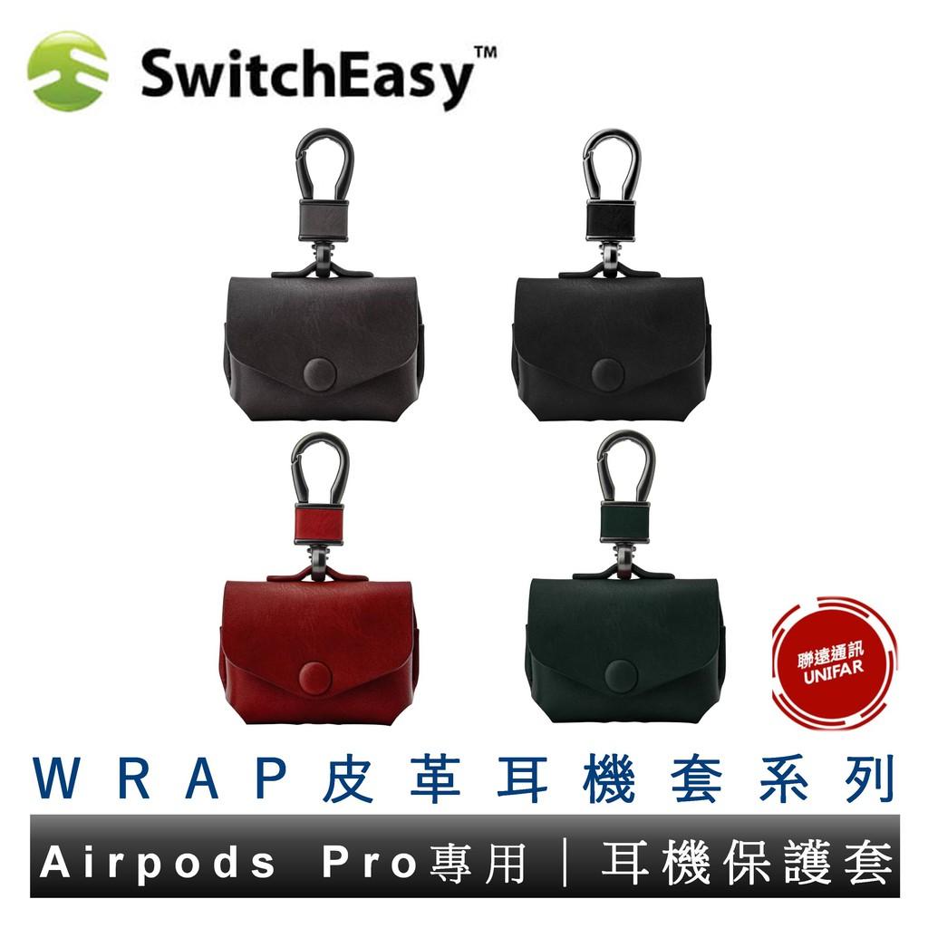 美國 SwitchEasy AirPods Pro 保護套 皮革耳機套 原廠公司貨