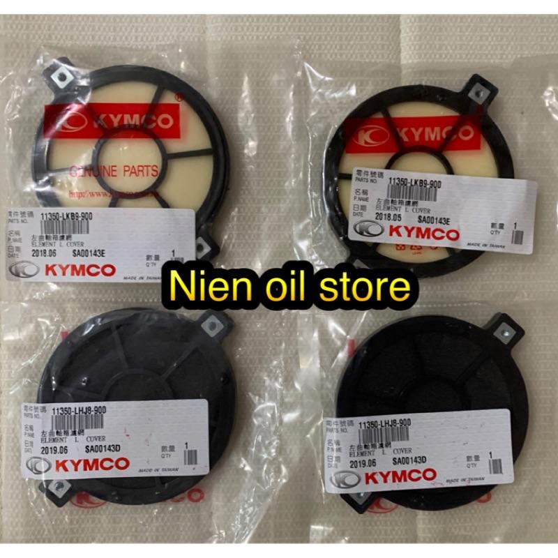 【Nien oil store】KYMCO 光陽原廠 VJR  G6E MANY 100左曲軸箱濾網 LHJ8