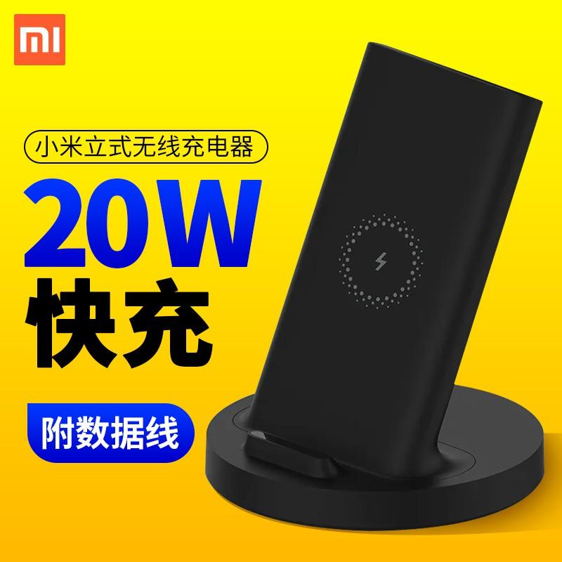 小米立式無線充電器20W華為蘋果通用立式風冷無線充30w散熱原裝頭