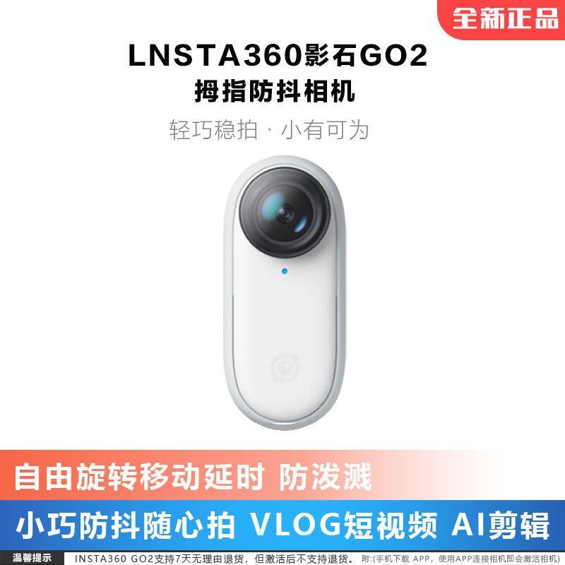 1080P網路攝影機 Insta360 GO2影石拇指防抖裸機防水迷你運動相機第一視角Vlog高清 視訊鏡頭 電腦攝影機