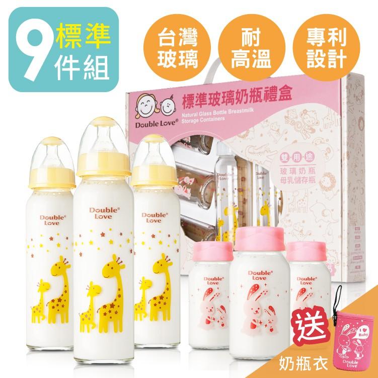 DL臺灣製標準口徑玻璃奶瓶 母乳儲存瓶 臺玻 9件組彌月禮盒【EA0006】