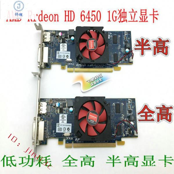 🔥免運速發🔥戴爾原裝 AMD HD6450 1GB獨立顯卡 2K 半高刀卡辦公電腦遊戲顯卡 BMRj