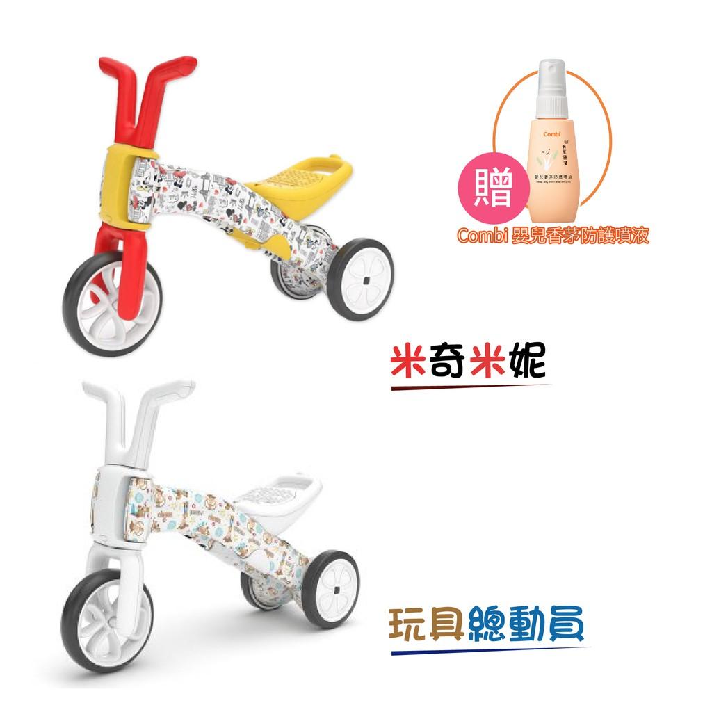 比利時 Chillafish 米奇米妮 玩具總動員 學步平衡車(1Y-3Y) 贈Combi 嬰兒香茅防護噴霧