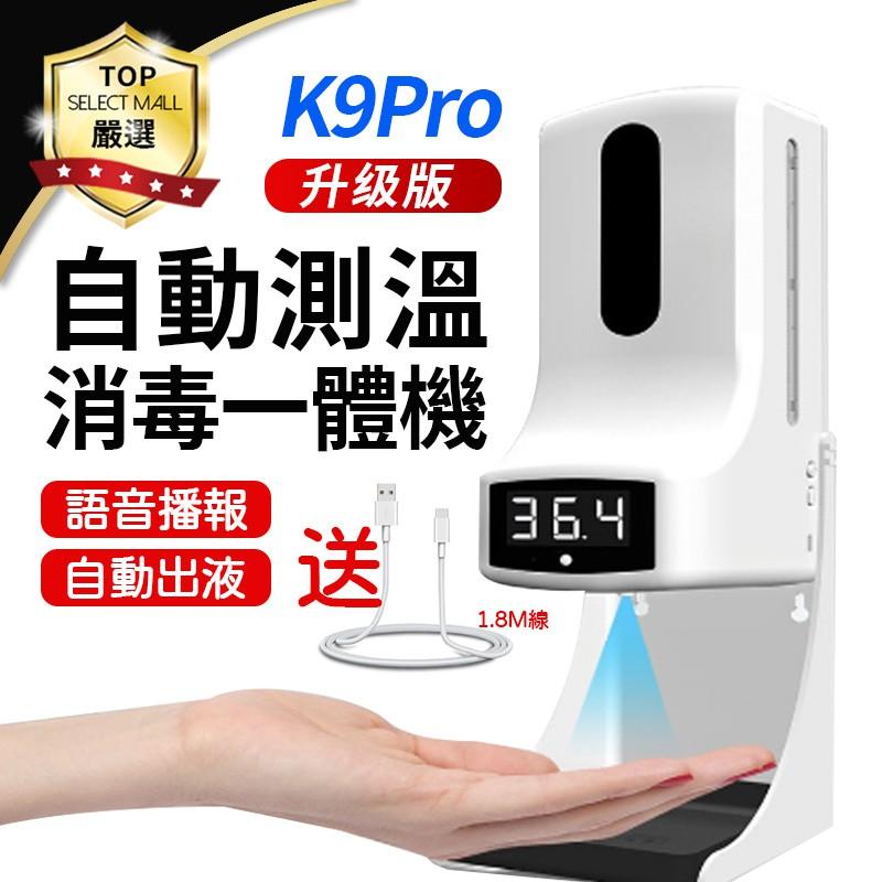 【附收據 保固】現貨 K9 Pro 全自動感應測溫 儀 一體機 紅外線非接觸式 皂液器全自動機 智能機 感應機