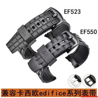 現貨兼容Casio卡西歐表帶edifice系列手表帶EF-550/ EF523橡膠樹脂表帶F9