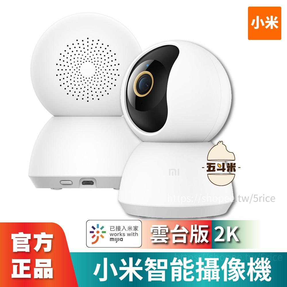 【現貨】小米監視器雲台版2K 小米攝像機雲台版 米家監視器 2K 米家 智能 攝像機 攝像頭 監控 小米智能攝影機