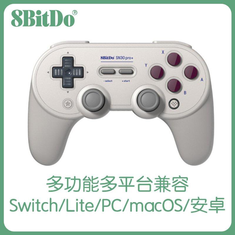 8Bitdo八位堂SN30PRO+無線藍牙遊戲握把手柄PC電腦安卓手機Switch