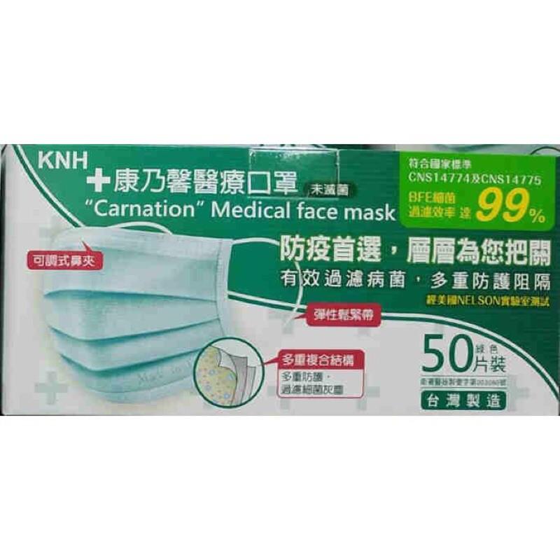✳️現貨康乃馨醫療口罩未滅菌成人口罩 50入 /盒(綠色)